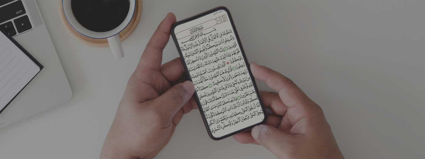 Can you read the Quran from your phone without Wudu?