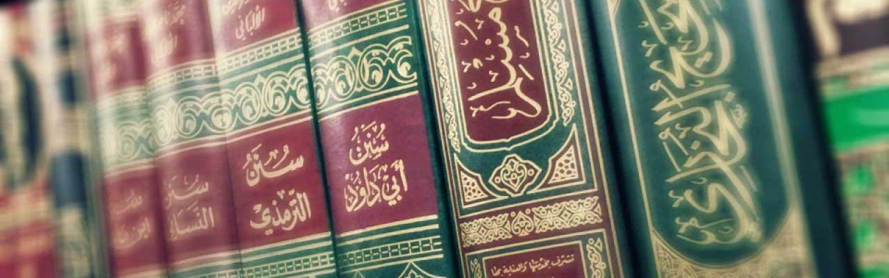 reference hadith to contemporary scholars