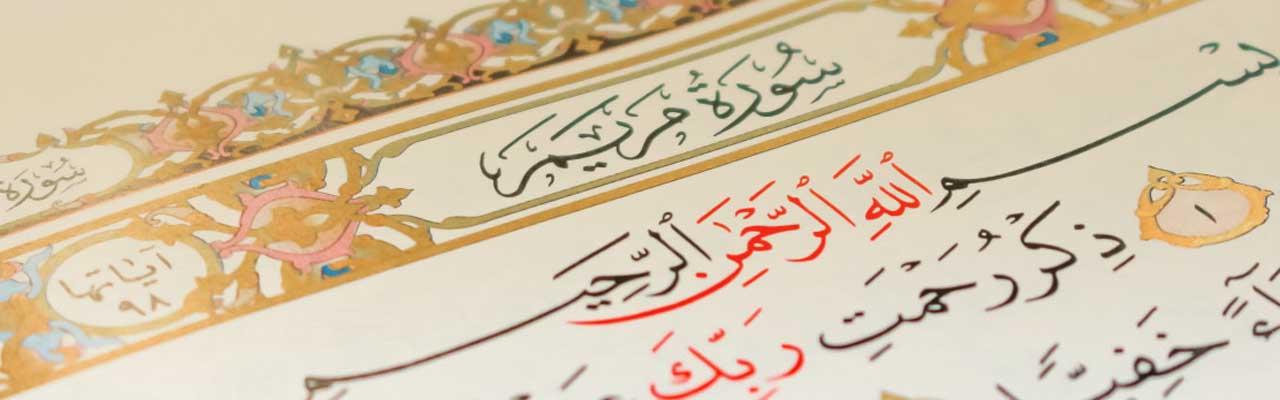 Surah Maryam Verse 15